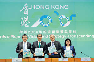政府日前公布《香港2030+:跨越2030年的規劃遠景與策略》諮詢內容,並將進行半年公眾諮詢,整個研究將於2018年上半年完成。(資料圖片)