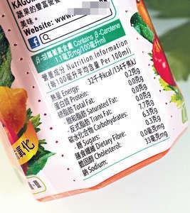 飲用蔬菜汁時要留意營養標籤,尤其是糖份含量,糖尿病人及減肥人士要注意。