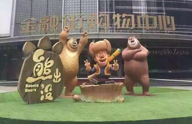 熊大熊二影射熊市,一天之內被三次移位
