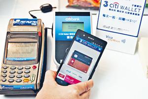 NFC技術大肆應用到流動支付系統,但缺乏政策及教育支援,以致推廣緩慢。(資料圖片)
