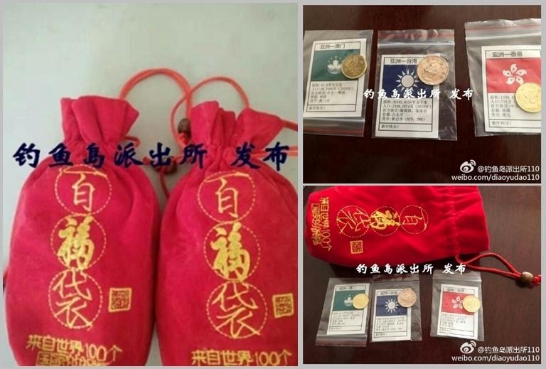 江蘇一間銀行近日推出名叫「來自世界100個國家祝福」的福袋,卻犯上嚴重政治錯誤,把港澳台同列「國家」。