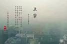 面對污染天如影隨形,有民眾自創第二十五氣節--「立霾」,並惡搞說要慶祝一番。