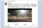 內地媒體在微博即時報道港警集會。