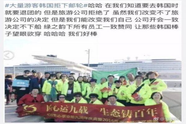 觀光郵輪抵達濟州島後,3,400名中國遊客拒絕下船,事後在網發表「愛國行為」。(微博圖片)