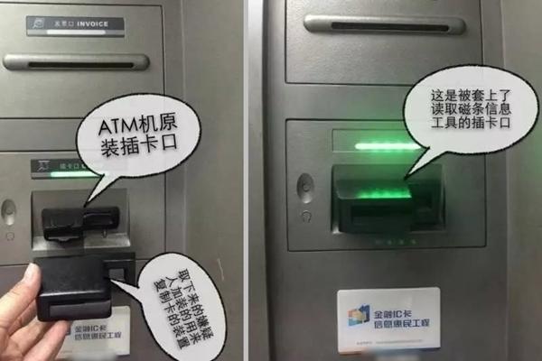 犯罪集團在ATM機上,偷裝類似圖中的讀卡器及針孔鏡頭,竊取用戶的銀行卡資料和密碼,複製假卡盜款。