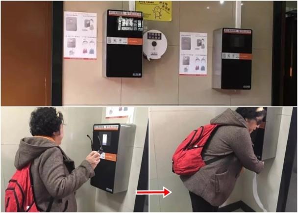 北京天壇公園使用「人臉識別廁紙機」自動出紙。