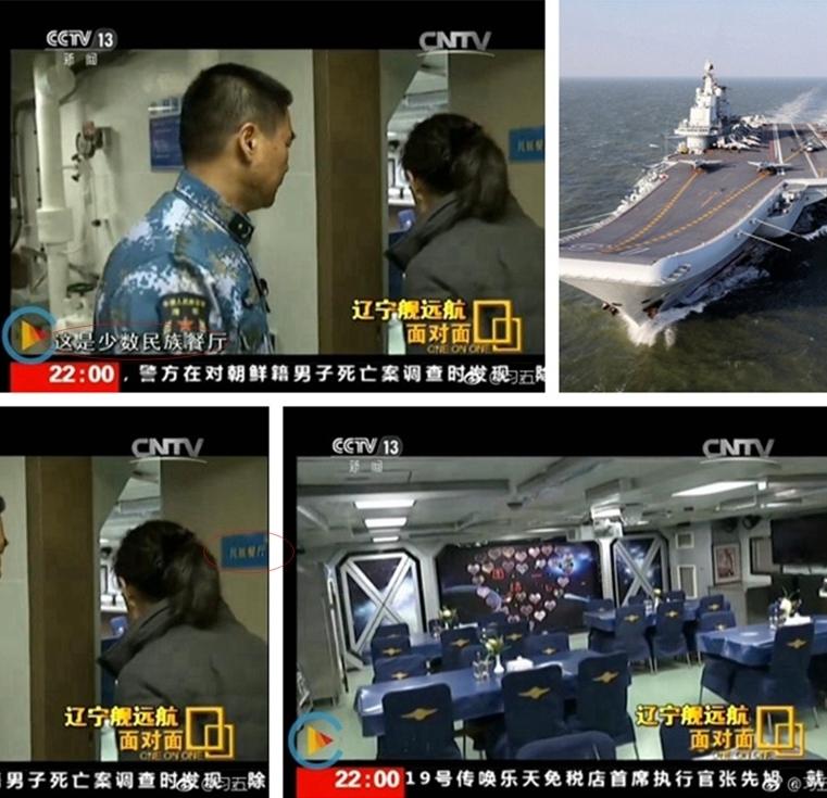 遼寧艦外觀及內部情況,右下角是艦上少數民族餐廳。