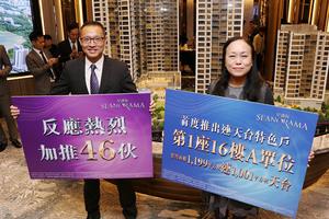 長實地產投資董事郭子威(左)指項目累售133伙,套現19.2億元。右為長實營業經理楊桂玲。