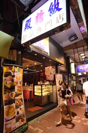 甜品店一向是不少年輕情侶、三五知己的聚腳地,造成租務需求持續強勁。