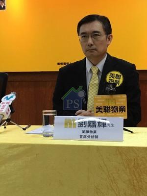 美聯物業首席分析師劉嘉輝