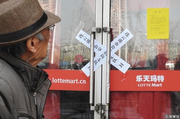 南韓樂天集團在中國生意一落千丈,南韓民間組織就發起「拯救樂天」運動。