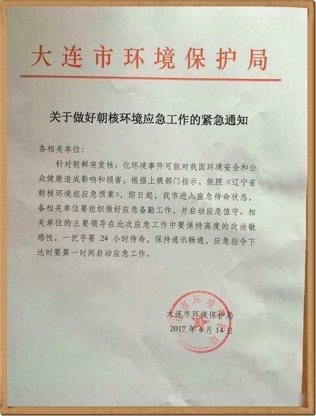 中國環保部被曝光已向多個鄰近北韓的省市發出緊急通知書,要求高度戒備核事故。