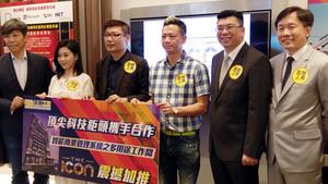 理想集團行政總裁鄧健明(左三)表示,集團位於觀塘的工廈翻新項目THE ICON將於第三季正式入伙,右二為美聯集團董事總經理黃子華。