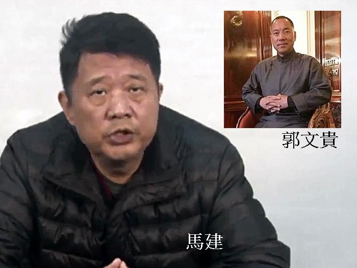 已落馬的原國安部副部長馬建,在片中歷數與郭文貴交往秘事、曝光郭氏行賄。