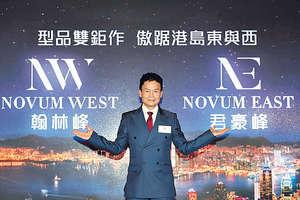 恒地營業(一)部總經理林達民表示,翰林峰(NOVUM WEST)及君豪峰(NOVUM EAST),兩盤之英文名字NOVUM源於拉丁文,有革新的意思。(林宇翔攝)