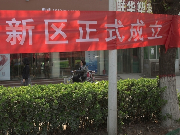 國務院4月1日宣布設立河北雄安新區。