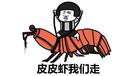 首艘國產航母將命名為「皮皮蝦號」?(第二版)