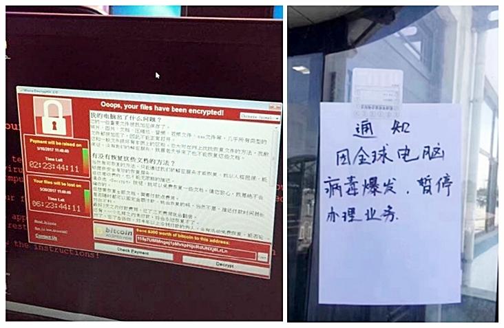 一些機構暫停業務關機,防範被病毒感染。