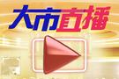 大市直播 (17:45更新)