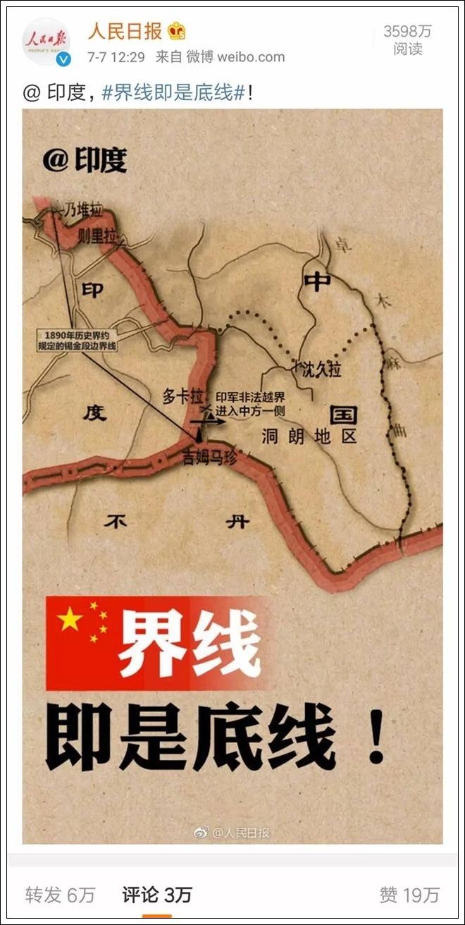 《人民日報》發表了一幅標註「界限即底線」的地圖,既有警告意味、也有認定印度越過了中國底線之意。