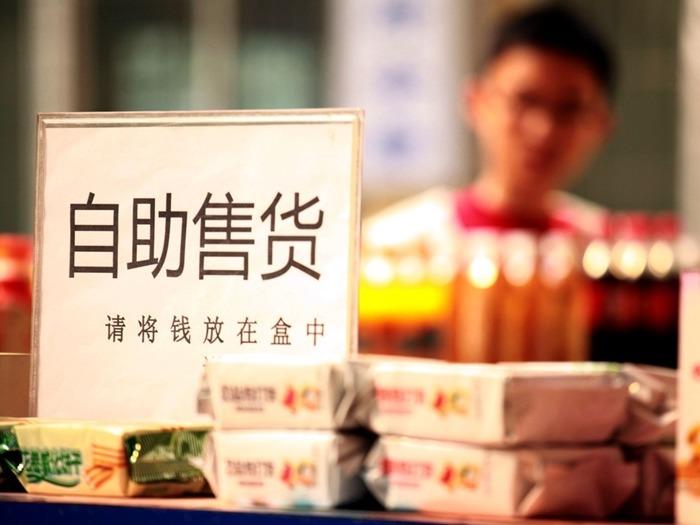 自助售貨在中國行得通?