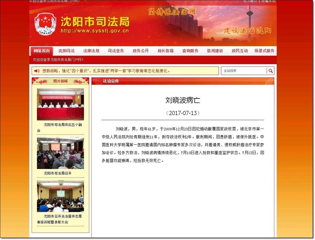 瀋陽市司法局通報。