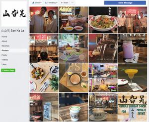 餐廳的社交平台更新頻密,令粉絲可以了解他們的最新動態。