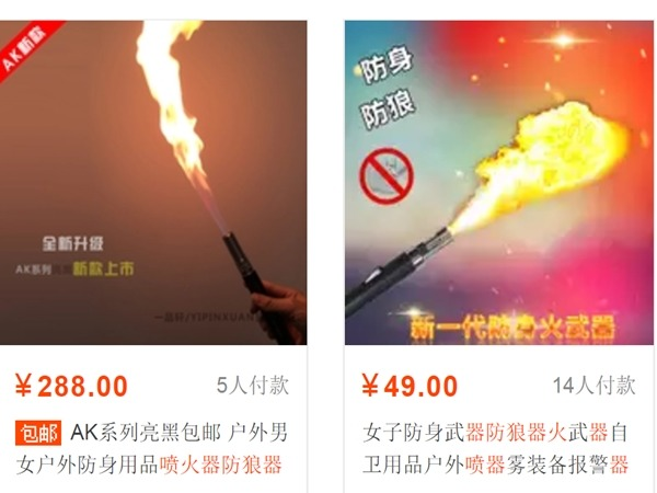 「防狼噴火器」最近在網上暢銷,但也引發安全隱患的擔憂。(圖片取自淘寶網)