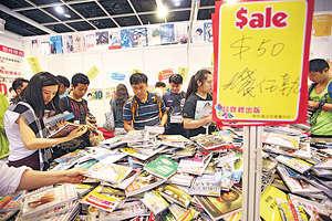 今年書展多少受到颱風所影響,入場人數未盡如人意。不過,作為一個展覽會、展銷會,香港書展卻又不能說是未能交出成績。(資料圖片)