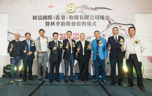 中國藝術金融主席范志軍(左五) 與眾嘉賓共同慶祝和信國際(香港)拍賣有限公司的成立,以及秋季拍賣將在今年11月下旬首次登陸香港。