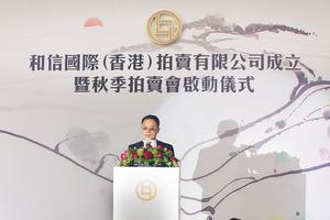 中國藝術金融主席范志軍在儀式上表示,該公司選擇在香港設立全資子公司,希望以此為據點,不斷拓展文化藝術金融業務網絡,豐富藝術市場多元化。