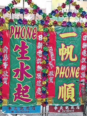 店舖亦製作小型花牌,曾寫過「生鬼」字眼,如一帆「Phone」順。(相片由受訪者提供)