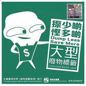 廢物按量收費政策,是體現污者自付的精神,藉着少丟垃圾少付費這經濟誘因,達到減廢效果。(資料圖片)