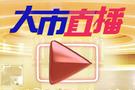 【直播】港股反彈366點 騰訊回升13.4元