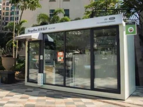 繽果盒子與遠洋集團聯手,計劃5年內開出1000個無人便利店。