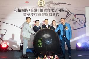 中國藝術金融主席范志軍(中)與眾嘉賓主持秋季拍賣會啟動儀式。