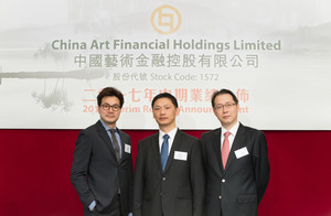 中國藝術金融早前發布中期業績,隨着集團業務快速發展,業績也穩步上升。
