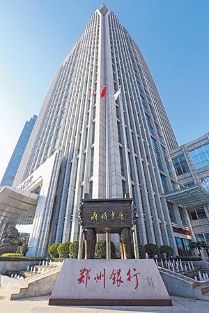 鄭州銀行總部外觀