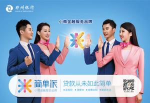 鄭州銀行小微金融服務品牌 – 簡單派