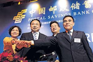 去年在港上市的中國郵政儲蓄銀行,亦加入回歸A股行列。(中新社資料圖片)