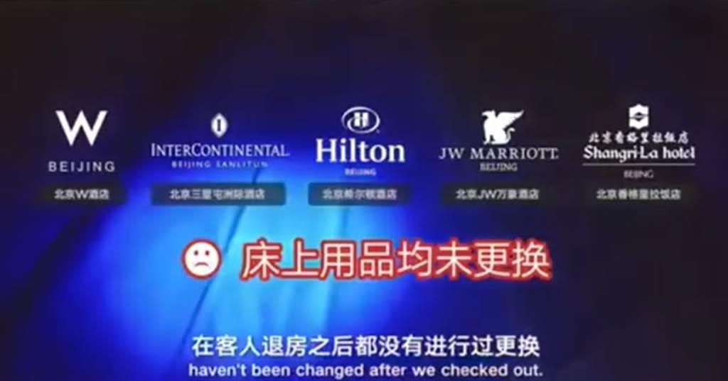 調查指涉事5間酒店不換床單、不擦馬桶,惹來網友熱議