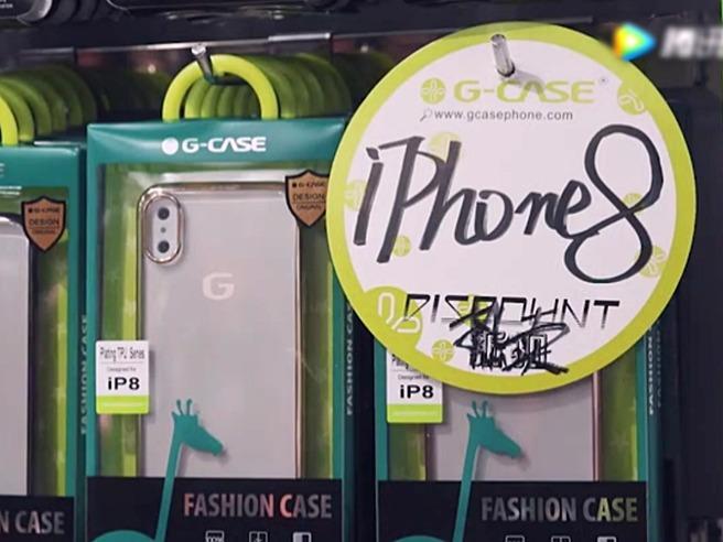 iPhone 8機殼已上市。