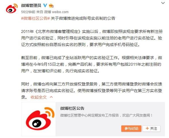 新浪微博發布通告,要求所有用戶下周五前完成實名認證,否則不得發帖或評論