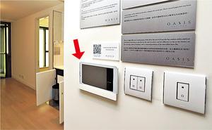 單位配有家居智能控制器(箭咀示),配合室內的無路由器,為生活帶來方便。(本刊攝影組)