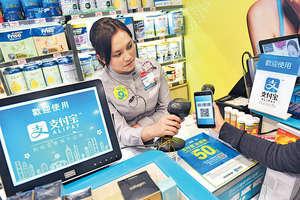進入2017年,香港手機付款的競爭十分白熱化,連支付寶也為香港推出香港獨有的支付寶香港服務。(新華社資料圖片)
