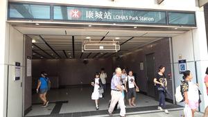 距離項目最近港鐵站為康城站