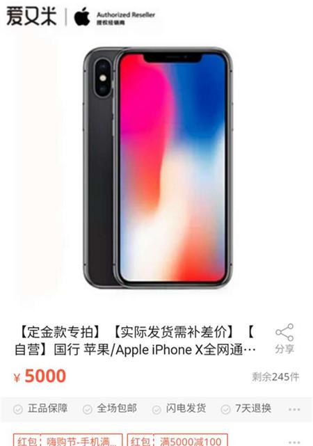 內地電商平台愛又米iPhoneX受到熱捧,買家爭相落單