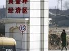 中國與北韓邊境的黃金坪島開發經濟特區。