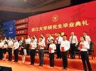 浙大畢業禮。