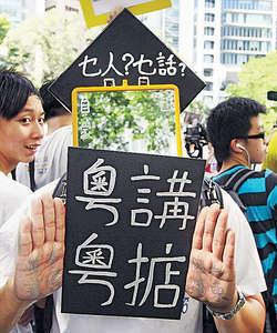 粵語是世界通行的華人語言,也是香港本土的語言文化一大特色。(資料圖片)
